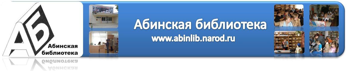 """МУК """"Абинская библиотека"""""""